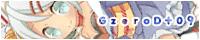 GzeroD+09 | ファンタジー